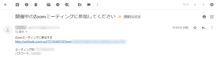 Zoomミーティング参加のメール