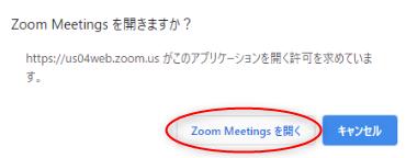 Zoom Meetingsを開きますか?