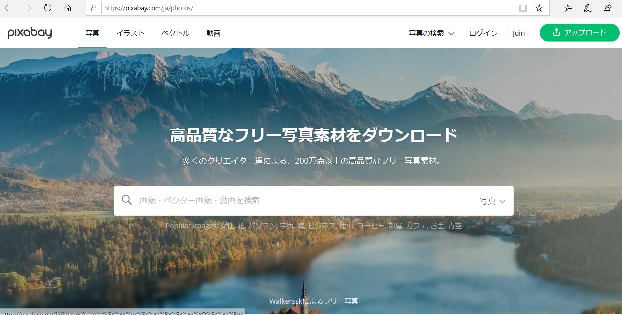 pixabayのトップ画面