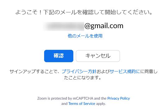 メール送信確認画面