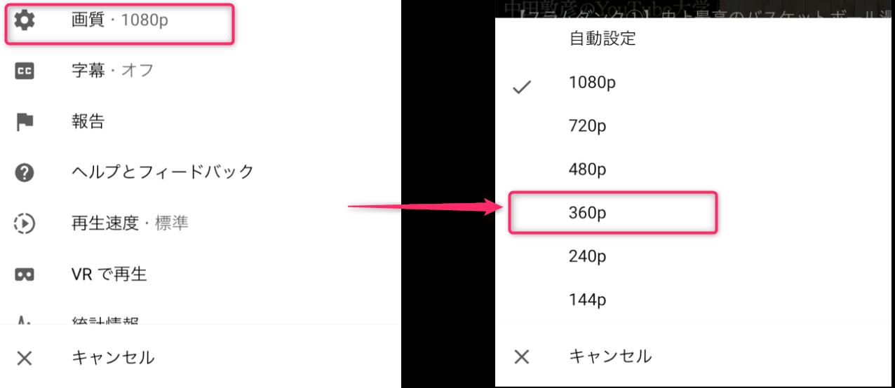画質変更方法2