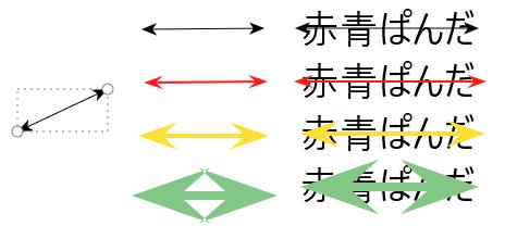 両矢印(不透明)の例