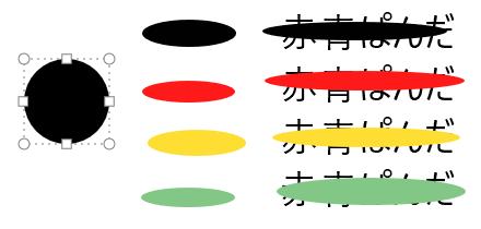 塗りつぶし円形(不透明)の例