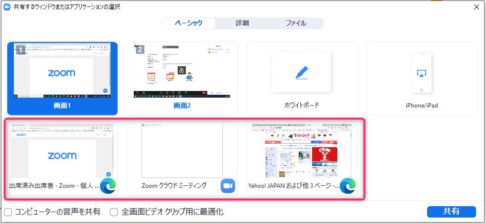 2アプリだけ制御
