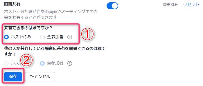 2デフォルトで画面共有を禁止