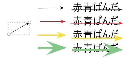 方矢印(不透明)の例