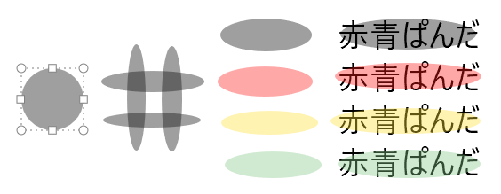 円形(半透明)の例