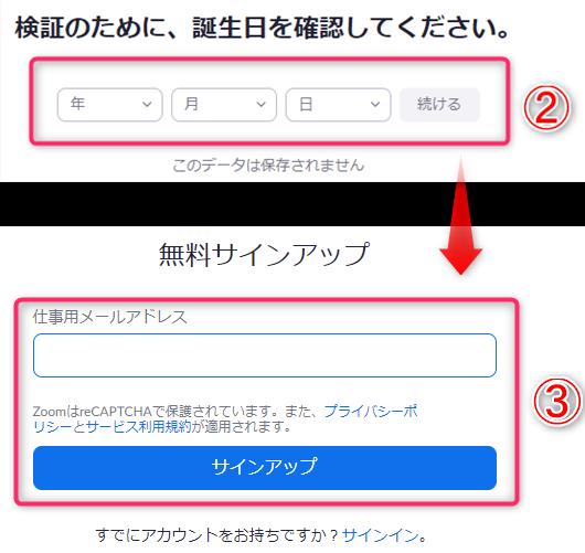 2パソコンのアカウント登録