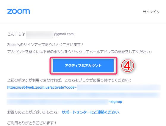 3パソコンのアカウント登録