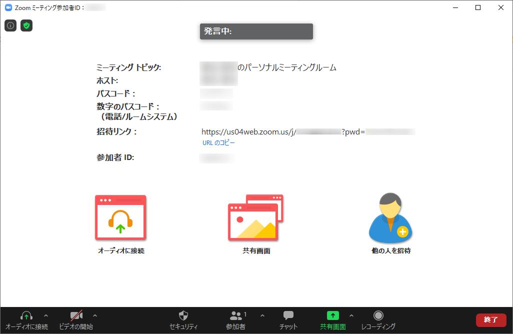 6パソコンのアカウント登録