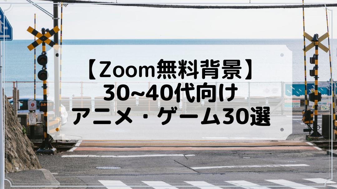 【Zoom無料背景】30~40代向けアニメ・ゲーム30選