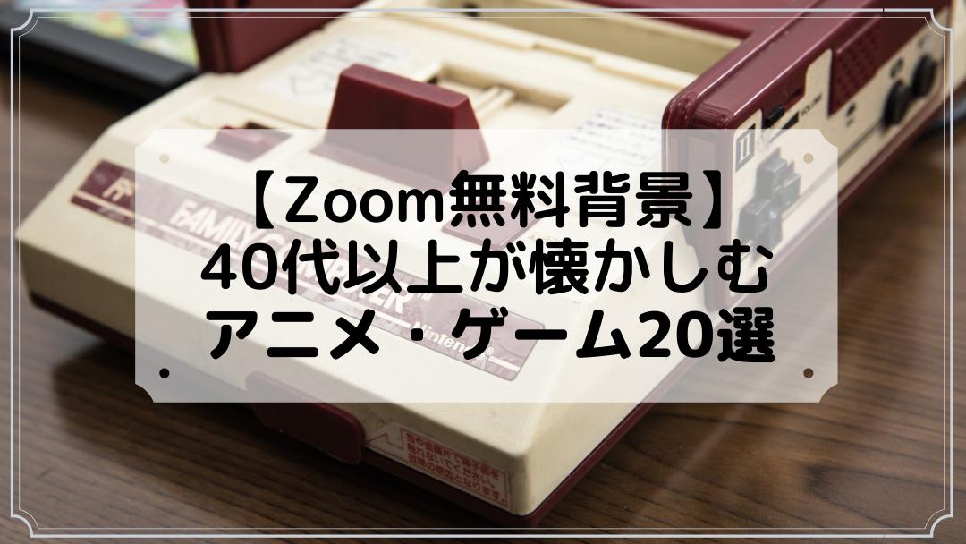 【Zoom無料背景】40代以上が懐かしむアニメ・ゲーム20選