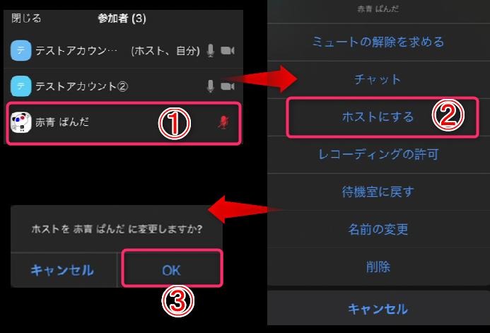 1ホスト変更(スマホ)