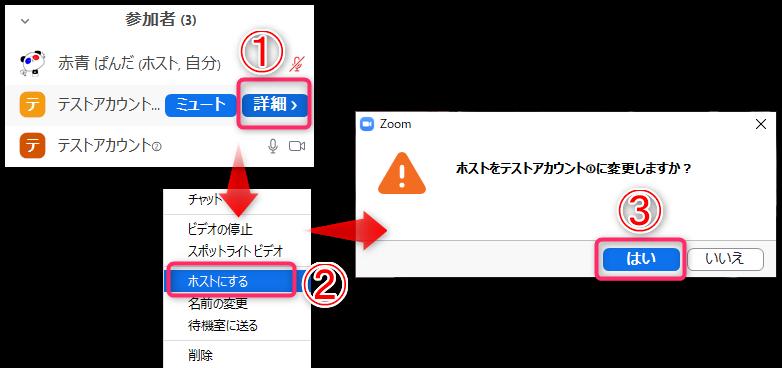 1ホスト変更(PC)