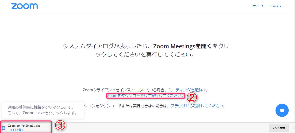 2パソコンからのZoom参加方法