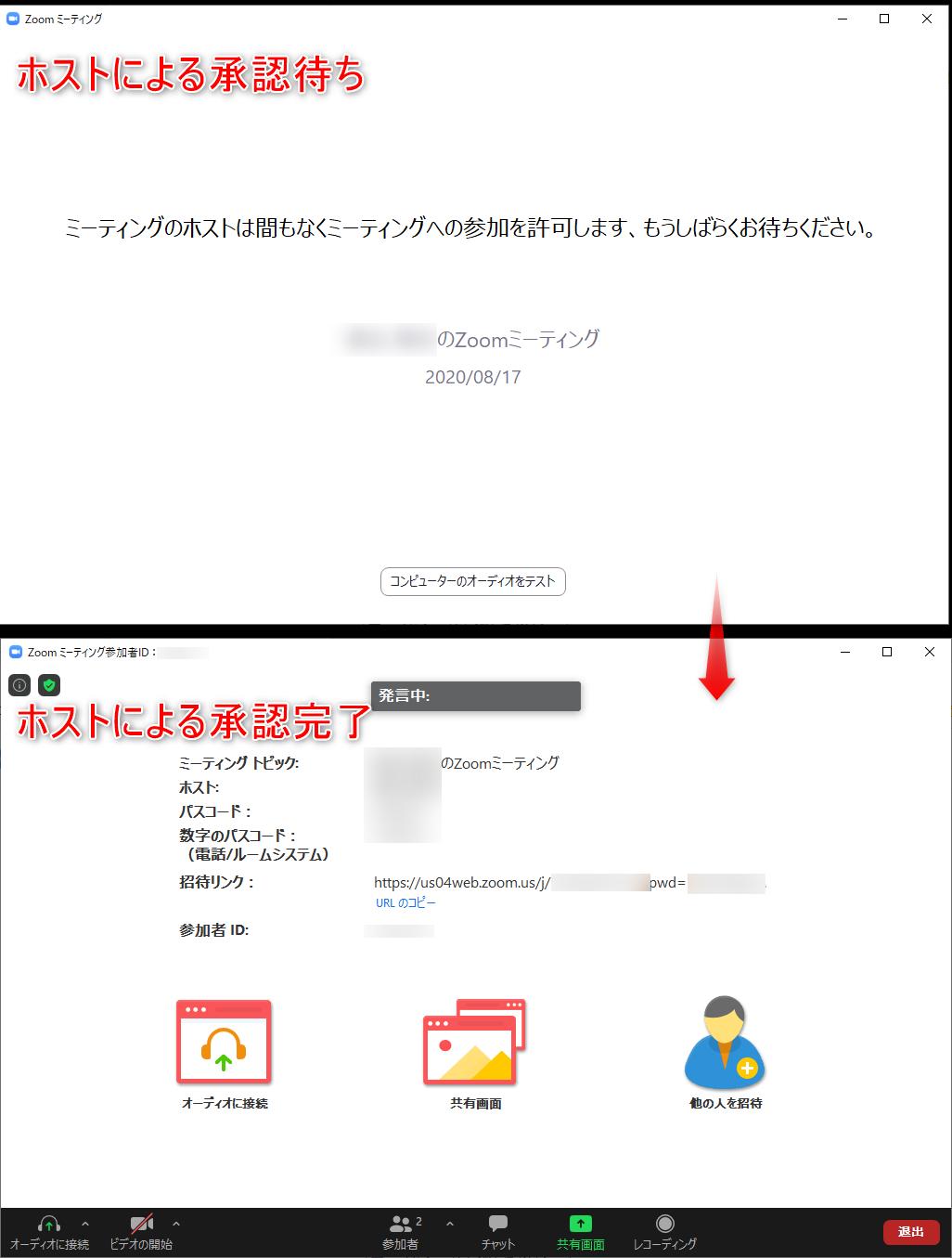 3パソコンからのZoom参加方法