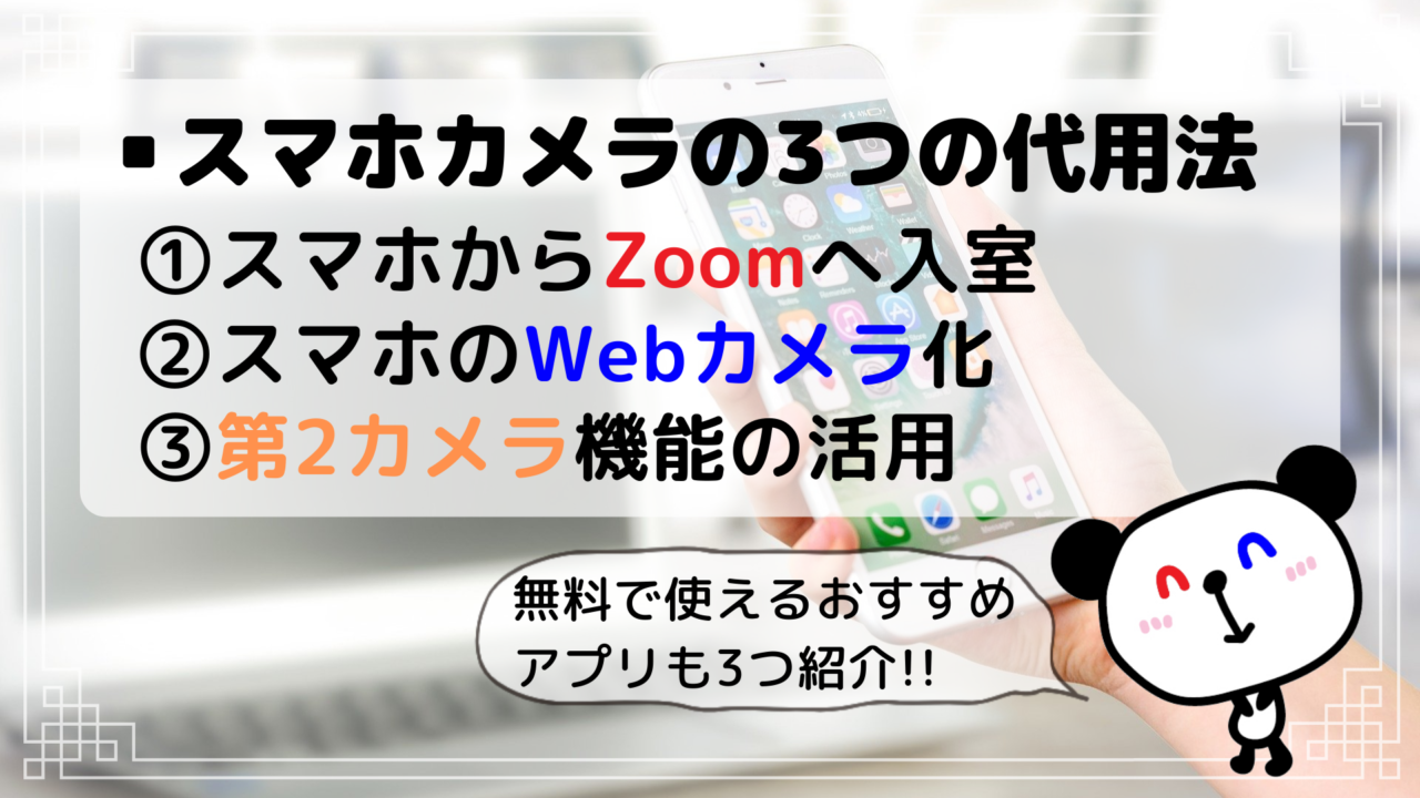 ZoomでスマホをWebカメラへ代用する3つの方法と無料おすすめアプリ3選