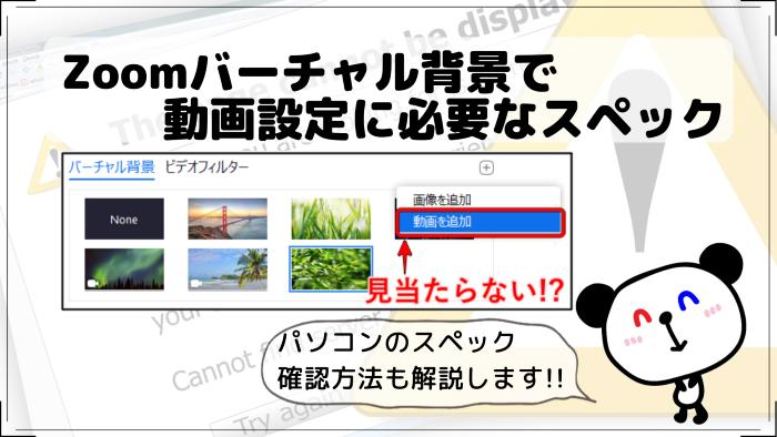 【必要スペックと調べ方】Zoomバーチャル背景に動画を設定できない場合の確認方法