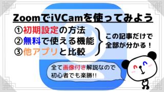 【画像付き解説】ZoomでiVCamを使いスマホカメラの映像を送る方法
