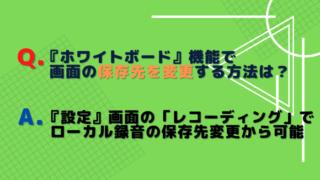【Zoomの使い方】ホワイトボード画面の保存先フォルダを変更する方法