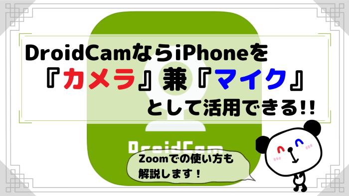 【iPhoneのWebカメラ化】ZoomでDroidCamを使いビデオ通話をする方法