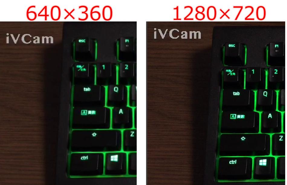 画質比較(iVCamソフト上)