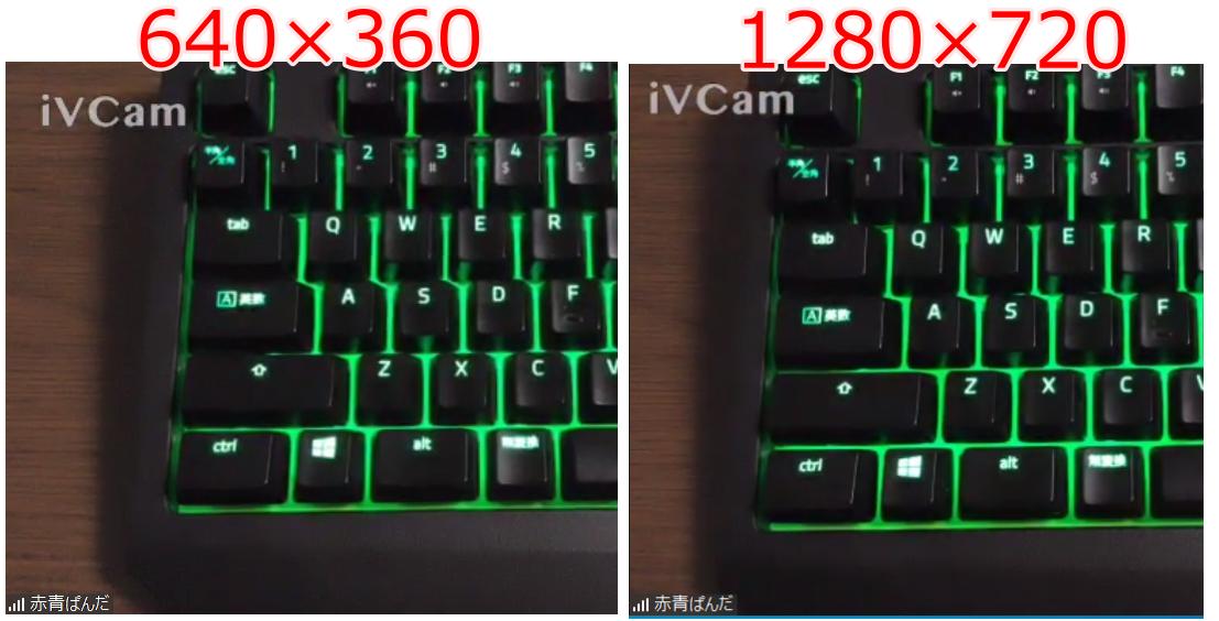 画質比較(Zoom画面)