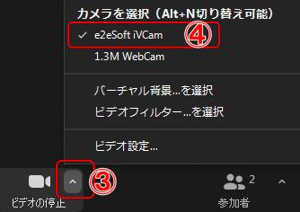 2Zoom接続方法