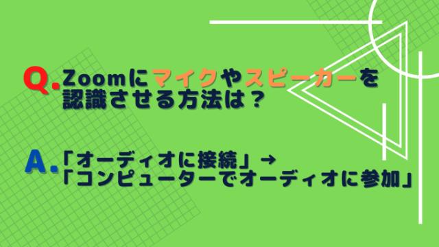【Zoomの使い方】マイクとスピーカーの接続方法